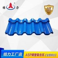 ASP钢塑复合瓦 非彩钢瓦树脂瓦塑钢瓦