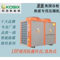 柳州科信10匹空气能热水器价格