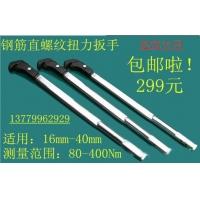 测量直螺纹钢筋套筒 扭力扳手 管钳式扭力扳手 钢筋力矩扳手