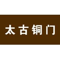 深圳市太古铜门科技有限公司