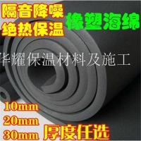 批发销售阻燃隔热橡塑板  B1级橡塑海绵板 价格