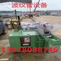 J110南桥金属波纹管机,预应力波纹管机,波纹管设备