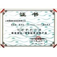 护栏行业合格证书