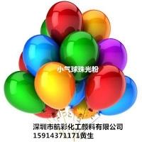 小气球珠光粉深圳市航彩化工颜料