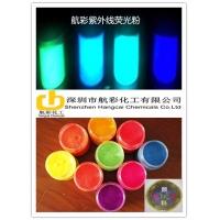 航彩颜料荧光粉塑胶荧光粉蜡烛专用的荧光颜料