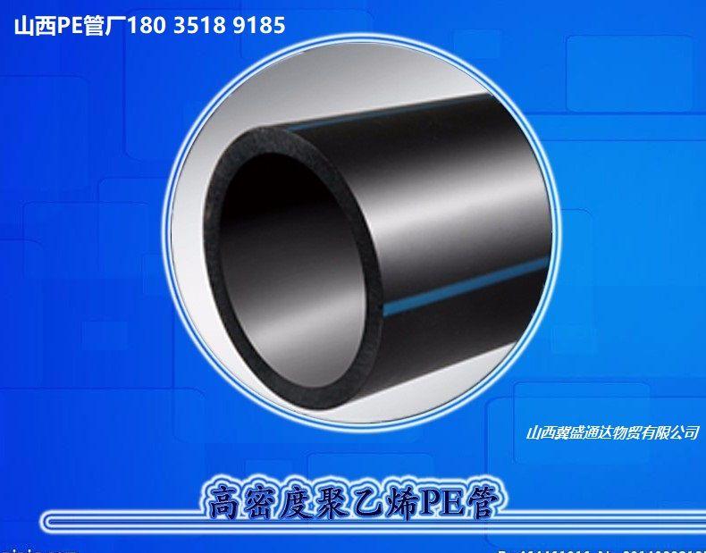太原PE饮水管专用太原小区自来水专用PE管