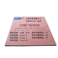供应火盾GB8624-2012 B1级阻燃中纤板
