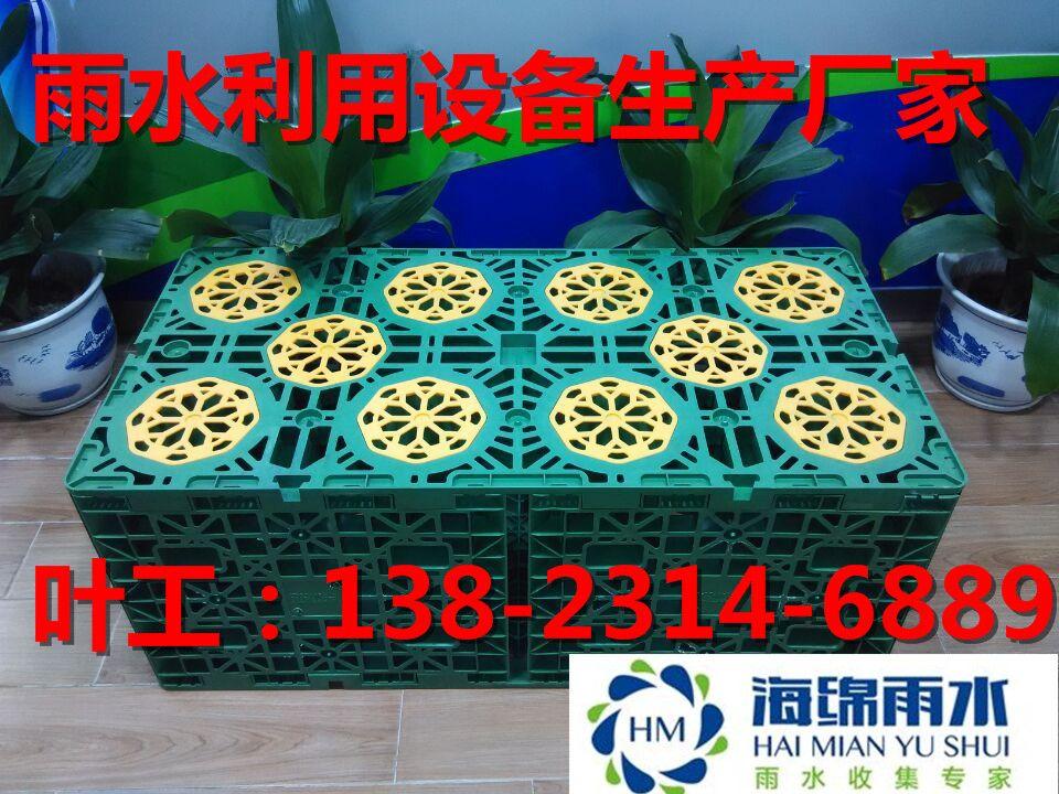 山东潍坊海绵城市雨水收集利用雨水收集模块雨水利用
