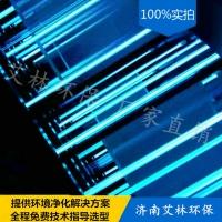 定制UV光氧除味设备 UV光解除臭空气净化器 等离子有机废气