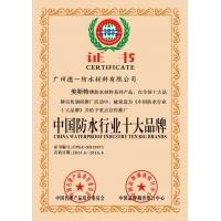 江城区多功能防水防腐涂料_SBS改性沥青防水卷材