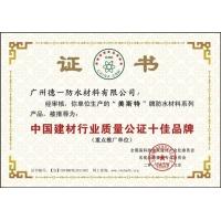 中国建材行业质量公正十佳品牌