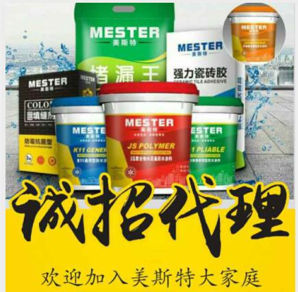 广东防水涂料厂家装防水十大品牌防水涂料著名品牌