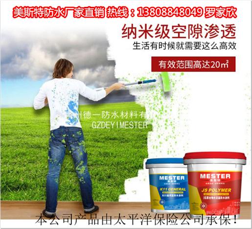 周宁县防水涂料和防水布哪个好_彩色防水防霉填缝剂