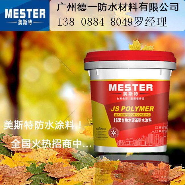 南宁市横县js防水涂料厂家js防水涂料产品介绍