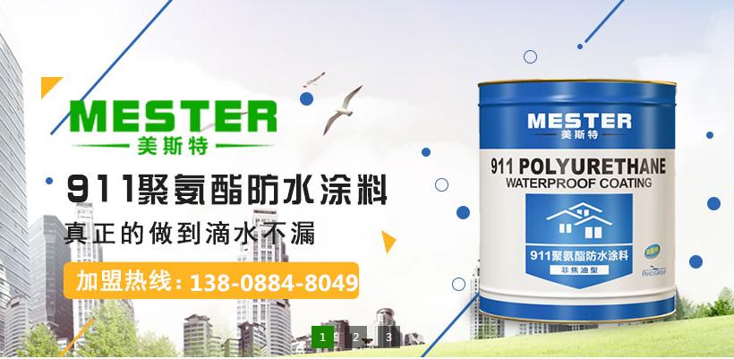 大理白族自治州鹤庆县专业销售911非焦油聚氨酯防水涂料十大厂