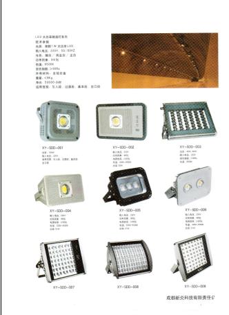 LED大功率隧道灯系列