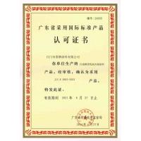 (内墙)广东省采用国际标准产品认可证书