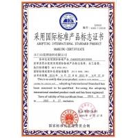 (外墙)采用国际标准产品标志证书