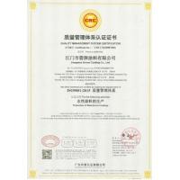 箭牌涂料ISO9001:2015质量管理体系认证证书