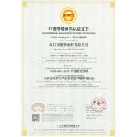 箭牌涂料ISO14001:2015环境管理体系认证证书