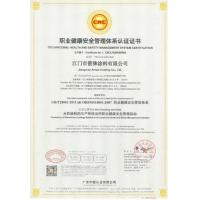 箭牌涂料OHSMS18001:2007职业健康安全管理体系认证证书