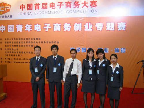 中国电子商务大赛最佳团队奖