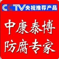 中康泰博牌-有机硅耐高温漆、耐高温底漆