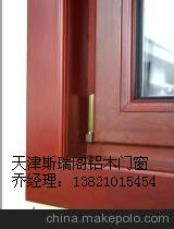 铝木门窗 厂家生产铝木门窗天津斯瑞阁门窗