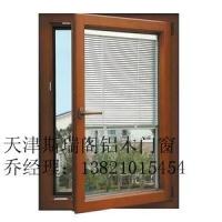 厂家直销铝木复合门窗天津斯瑞阁门窗