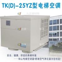 和山TK(D)-26Y电梯专用空调50HZ单冷/冷暖型电梯空