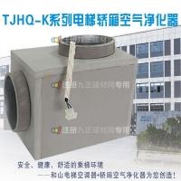 和山TJHQ-K系列电梯轿厢空气净化器电梯空调