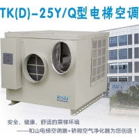 TK-25Y/Q和山电梯专用空调50HZ单冷型电梯空调250