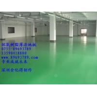 环氧地板 环氧树脂地板漆 环氧防静电地坪漆 环氧自流平地坪