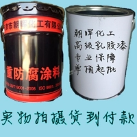 氟碳防锈漆多少钱一桶