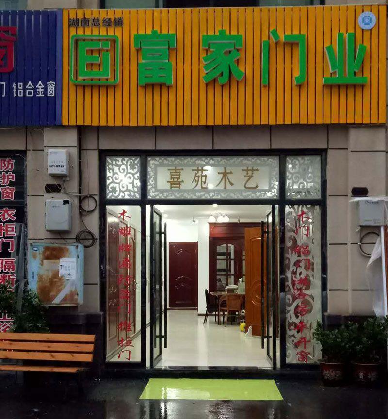 富家湖南店
