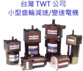 供应台湾TWT小型减速电机