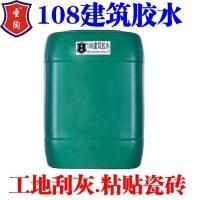 肇庆108建筑胶水生产厂家电话批发价格