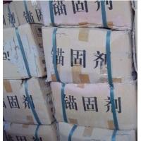 供青海西宁锚固剂和大通水泥锚固剂