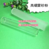 高硼玻璃蒙砂粉(石英玻璃管)
