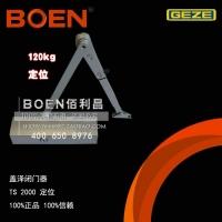 盖泽闭门器TS2000V,定位闭门器,承重120kg。