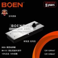 BOEN博恩地弹簧BN-515,双缸双速,五年质保!