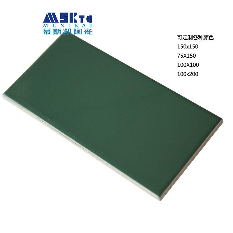厂家直销75x150mm纯色墙砖内墙砖门面商场厨房卫生间墨绿