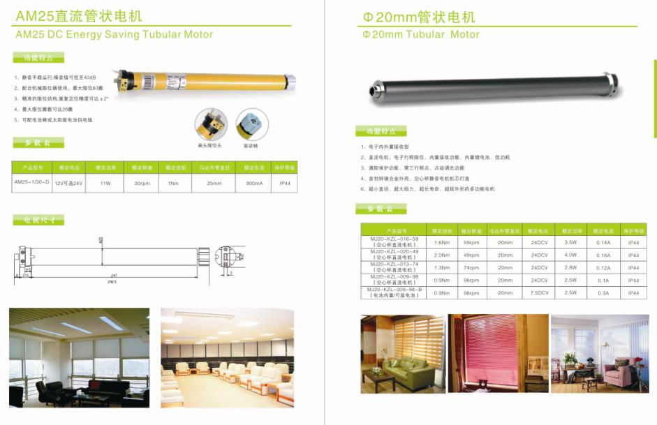 供应管状电机/升降帘等产品