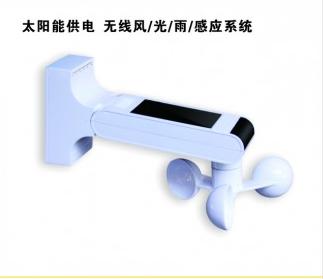 无线风/光/雨/感应系统