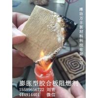 防腐防潮胶合板阻燃剂#临沂脲醛胶阻燃剂
