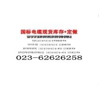 重庆电力电缆现货YJV16平方4+1重庆鸽皇电线电缆厂