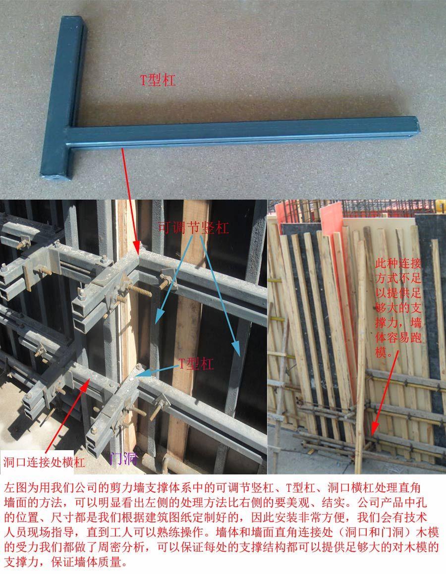 胜川剪力墙模板支撑结构