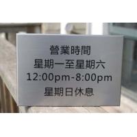 上海酒店不锈钢蚀刻门标牌
