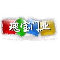 陕西瑰宝门业有限公司
