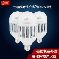 新款LED黄夏灭蚊灯泡 9W12W15W 灭蚊球泡灯 静音无